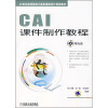 CAI课件制作教程(附CD光盘1张)/21世纪高等院校计算机辅助设计规划���材 photoshop cs3中文版课程设计案例精编 21世纪高等院校课程设计丛书(附cd光盘1张)