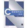 C语言程序设计(第2版) c语言程序设计教程(第二版)