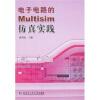 电子电路的Multisim仿真实践 адаптеры для sim карт multisim