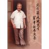 纪念翁文波先生百年诞辰文集 一代名将杜义德:纪念开国中将杜义德百年诞辰