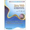 21世纪高等职业教育计算机系列规划教材:Java Web应用软件开发 java web开发实例大全 基础卷 配光盘 软件工程师开发大系