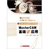 MasterCAM基础与应用 multisim基础与应用