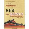 北大版新一代对外汉语教材·短期培训教材系列·问和答:速成汉语口语(第2版)(附CD光盘1张) 北大版新一代对外汉语教材·实用汉语教程系列:新编趣味汉语阅读(附光盘1张)