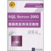 高职高专新课程体系规划教材·计算机系列:SQL Server 2005数据库应用项目教程 21世纪高等职业教育计算机系列规划教材·网络数据库项目教程:基于sql server 2008