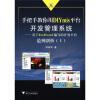 手把手教你用DIYmis平台开发管理系统:基于FoxPro 6.0编写的开发平台范例剖析(1)(附光盘1张) java开发实例大全·基础卷 软件工程师开发大系(附光盘)