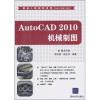 精益工程视频讲堂(CAD/CAM/CAE):AutoCAD 2010机械制图(附光盘) картленд барбара звездное небо гонконга