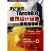 计算机辅助建筑设计经典案例指导丛书:天正建筑TArch8.0建筑设计经典案例指导教程(附DVD-ROM光盘1张) visual basic 2008程序设计案例教程(附cd rom光盘1张)