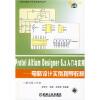 计算机辅助分析实例指导丛书·Protel Altium Designer6.X入门与实用:电路设计实例指导教程 模拟电路分析计算与应用设计