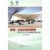 世博,让我们做得更好:中国2010年上海世博会导游手册 上海之旅:看世博 游上海(中英对照)
