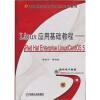 Linux 应用基础教程:Red Hat Enterprise Linux/CentOS 5/普通高等教育计算机规划教 red hat® fedoratm linux®3 for dummies®
