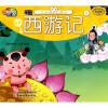 有声西游记:火云洞战红孩儿(MPR读物) 2015 spring fengqing yunnan black tea tea wholesale gold bud bud black tea single diangong yunnan black tea