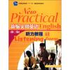新编实用英语听力教程1(第2版)(附MP3光盘1张) 新编大学英语实用口语教程3(附mp3光盘)
