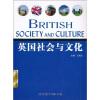 英国社会与文化 英语国家社会与文化入门(上册 第3版)[the society and culture of major english speaking countries an introduction]