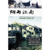 旅游圣经·烟雨江南:摇撸梦里水乡