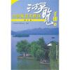 中国风景名胜区游览手册5:浙江省