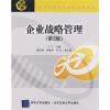 现代经济与管理类规划教材:企业战略管理(第2版) 全美最新工商管理权威教材译丛·战略管理:概论与案例(第14版)
