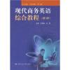 现代商务英语综合教程(第3册)(附MP3光盘1张) 新编商务英语实训教程(附光盘1张)