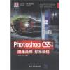 Photoshop CS5中文版图像处理标准教程(附DVD光盘1张) энциклопедия таэквон до 5 dvd