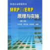 MRPII/ERP原理与实施(第2版)(附CD-ROM光盘1张) e mu cd rom