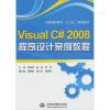 Visual C# 2008 程序设计案例教程 visual basic 2008程序设计案例教程(附cd rom光盘1张)