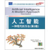 人工智能:一种现代的方法(第3版 影印版)[Artificial Intelligence:A Modern Approach (3rd Edition)]