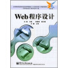 Web程序设计 php web程序设计