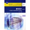 建筑经济(工程造价与建筑管理类专业适用)(第2版) 建筑设备安装工程预算(第2版)(工程造价与建筑管理类专业适用)