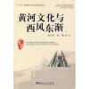 黄河文化与西风东渐 黄河文化与西风东渐