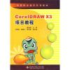 CorelDRAW X3项目教程(附光盘) комолова нина владимировна яковлева елена сергеевна самоучитель coreldraw x8