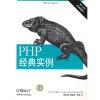 PHP经典实例(第2版) php经典实例(第3版)[php cookbook 3rd]