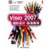 清华电脑学堂:Visio 2007图形设计标准教程(附DVD-ROM光盘1张) 清华电脑学堂·c 程序设计基础教程与实验指导(附光盘)