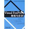 Visual FoxPro教程与实训 visual foxpro实用教程