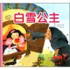 韩国插画师童话手绘本:白雪公主 斗地主高手必胜攻略