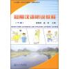 北大版新一代对外汉语教材·短期培训系列:短期汉语听说教程(下册)(附MP3光盘1张) 北大版新一代对外汉语教材·实用汉语教程系列:新编趣味汉语阅读(附光盘1张)