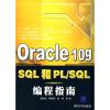Oracle 10g SQL和PL/SQL编程指南 oracle pl sql programming 6ed