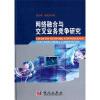 网络融合与交叉业务竞争研究 мойка кухонная blanco classic 45s антрацит 521308