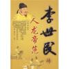 人龙帝范:李世民传 李嘉诚全传the biography of li ka shing collected edition