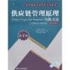 清华物流学系列英文版教材·供应链管理原理:均衡方法 physical chemistry物理化学(英文版)
