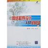 北京大学信息技术系列教材·网络程序设计:ASP案例教程(附光盘) 商等学 net校系列教材:asp net程序设计(附光盘1张)