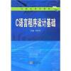 C语言程序设计基础 程序设计基础教程(c语言)