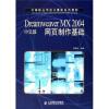 Dreamweaver MX 2004中文版网页制作基础