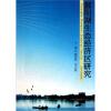 鄱阳湖生态经济区研究 中国现实经济理论前沿系列:循环经济研究 以鄱阳湖生态经济区为例
