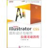 Adobe Illustrator CS5图形设计与制作技能基础教程