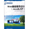 新世纪应用型高等教育·网络专业系列规划教材:Web高级程序设计(Java & JSP)