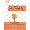 2011中国年度少年作家作品(小说卷) 中国文史精品年度佳作2011