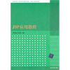 JSP应用教程 dizpqeaujm jsp