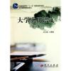 大学实用语文(第2版)(CD光盘1张) 新编实用英语听力教程1(第2版)(附mp3光盘1张)