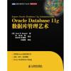 Oracle Database 11g数据库管理艺术  oracle 11g настольная книга администратора