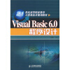 Visual Basic 6.0程序设计 italian visual phrase book