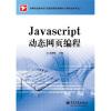 高等职业教育电子信息类贯通制教材(计算机技术专业):JavaScript动态网页编程
